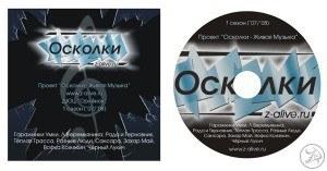 Первый диск Z-Alive.ru с записями концертов
