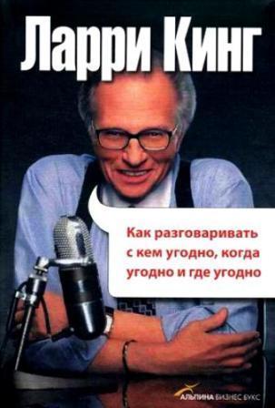 King-Kak_razgovarivat_s_kem_ugodno_kogda_ugodno_i_gde_ugodno[1]