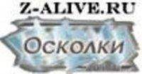 "Проект ""Осколки - живая музыка"" Зеленоград"