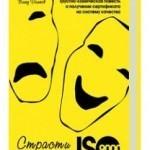 Влад Долгов «Страсти по ISO 9000. Грустно-комическая повесть о получении сертификата на систему качества»