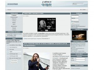 "Сайт проекта ""Осколки - живая музыка"" 2009 год"