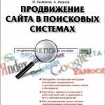 И. Ашманов А. Иванов «Продвижение сайта в поисковых системах»