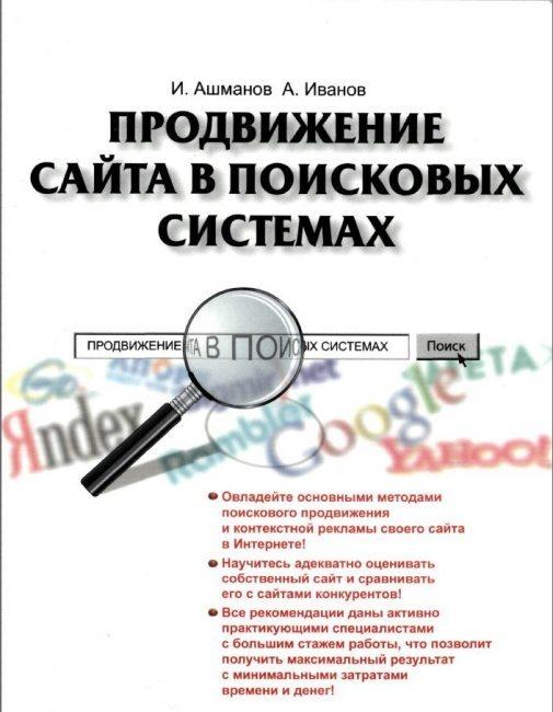 prodvizhenie-sajjta-v-poiskovykh