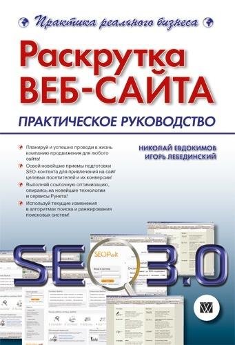 Раскрутка Веб-сайта SEO 3.0