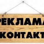 Обзор: Рекламные биржи ВКонтакте