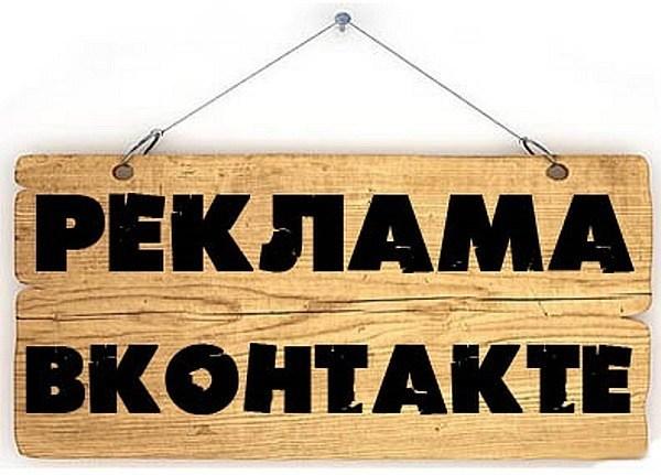 Рекламные биржи ВКонтакте