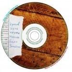 Funkin' Life: 1/2 альбома