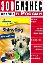 Журнал Зообизнес в России