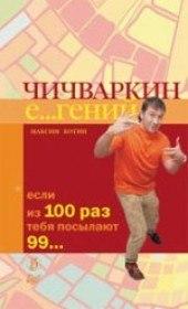 Котин М. Чичваркин Е. . . гений: Если из 100 раз тебя посылают 99