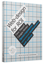 Web-Design-for-ROI (Проектирование прибыльных веб-сайтов)
