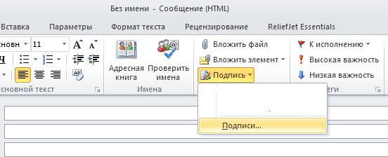 Outlook как сделать фоном картинку