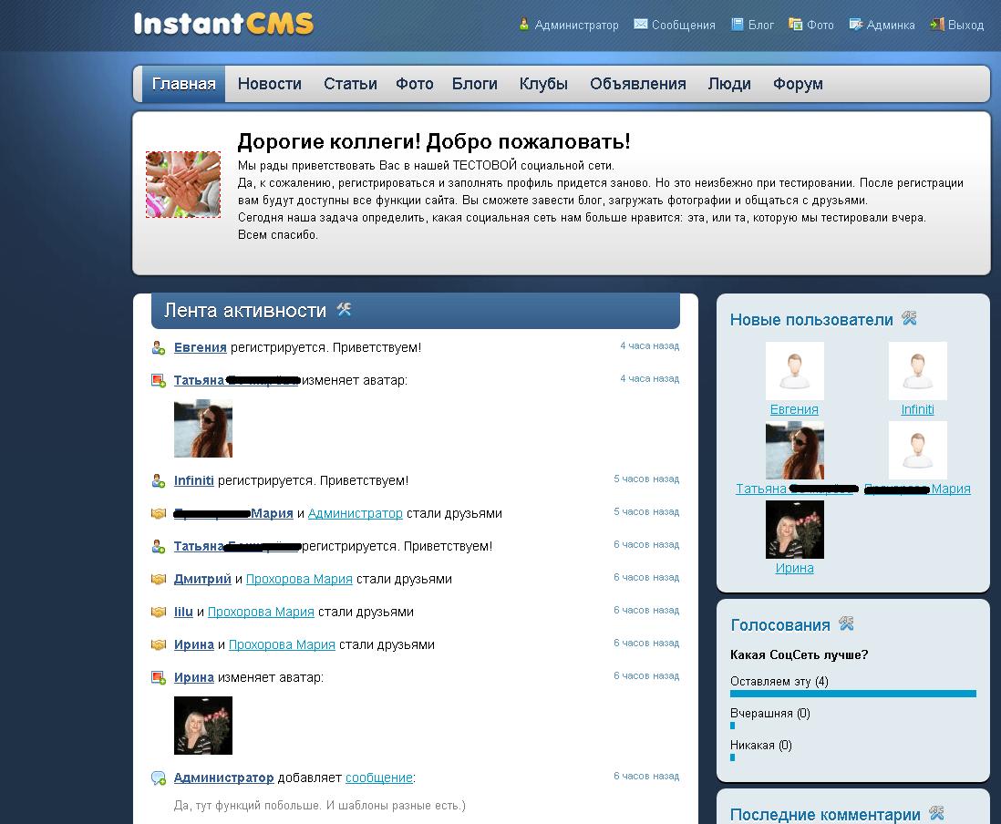 шаблон instantcms знакомств