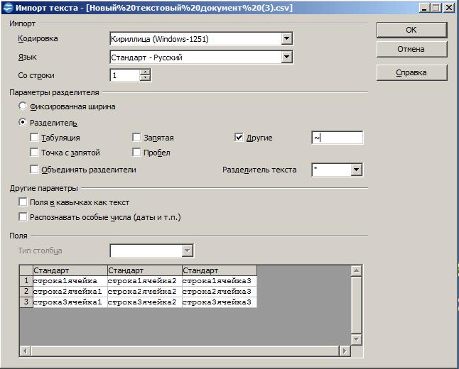 Open Office Calc - выбор разделителя для .csv