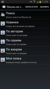 FBReader 3
