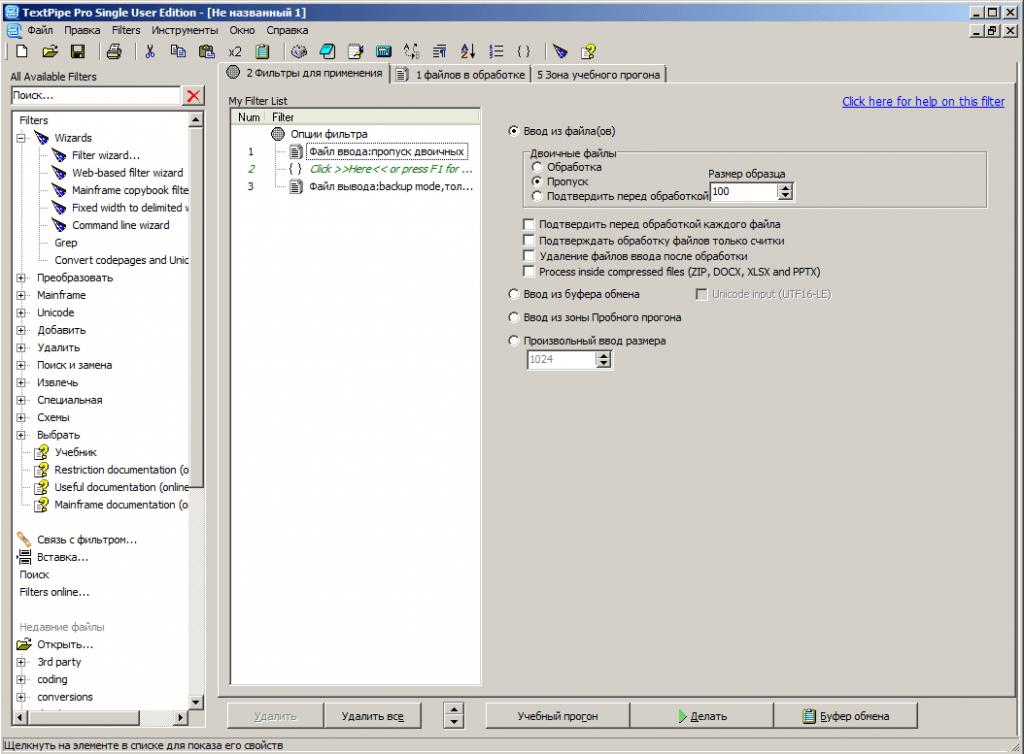 Text Pipe Pro - массовая обработка текстовых документов