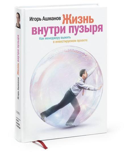 Игорь Ашманов «Жизнь внутри пузыря. Как менеджеру выжить в инвестируемом проекте»