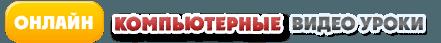 CompTeacher - компьютерные видеоуроки онлайн