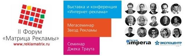 """2й форум """"Матрица российской рекламы"""""""