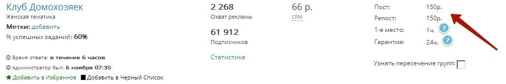Биржа Вконтакте Sociate: цены