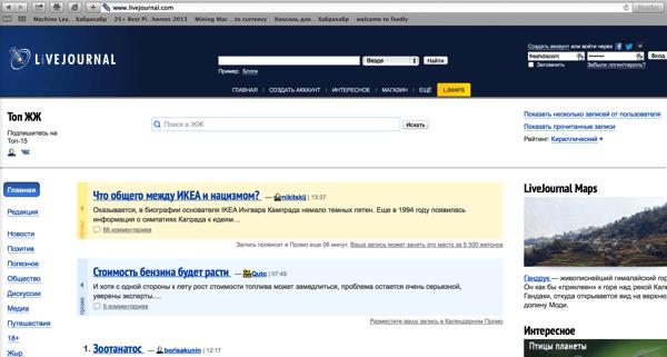 Safari Liveinternet KZ