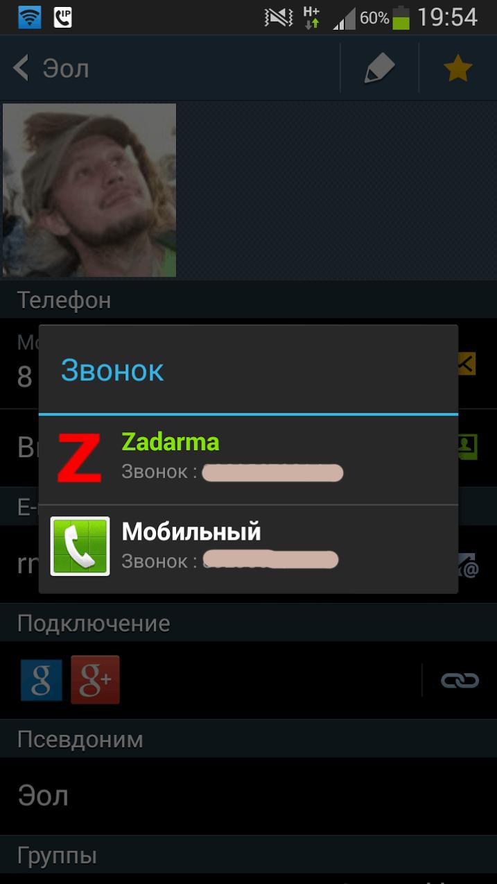 Zadarma на Android - набор номера