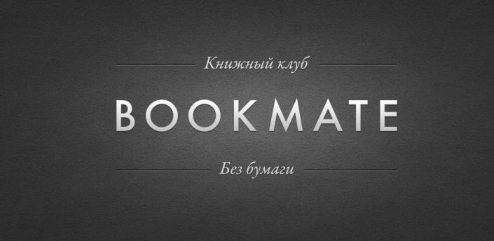 Книжный клуб BookMate