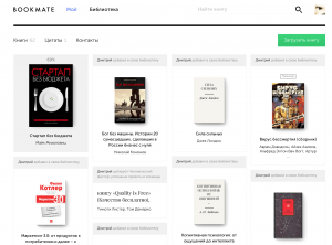 Скачать библиотека интернет е чтение книг