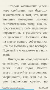 BookMate - чтение