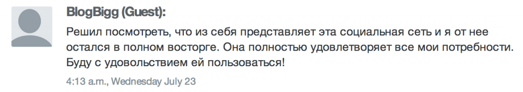 Комментарий wpcomment.ru