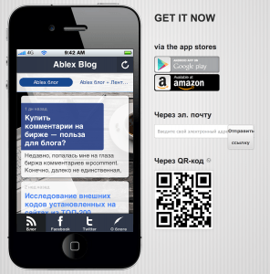 Como - страница приложения