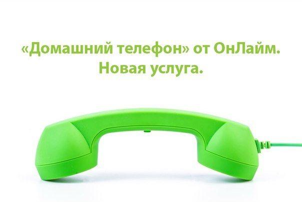 Домашний телефон OnLime - IP-телефония, бесплатный московский номер