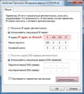 Дополнительно TCP/IP - Hamachi