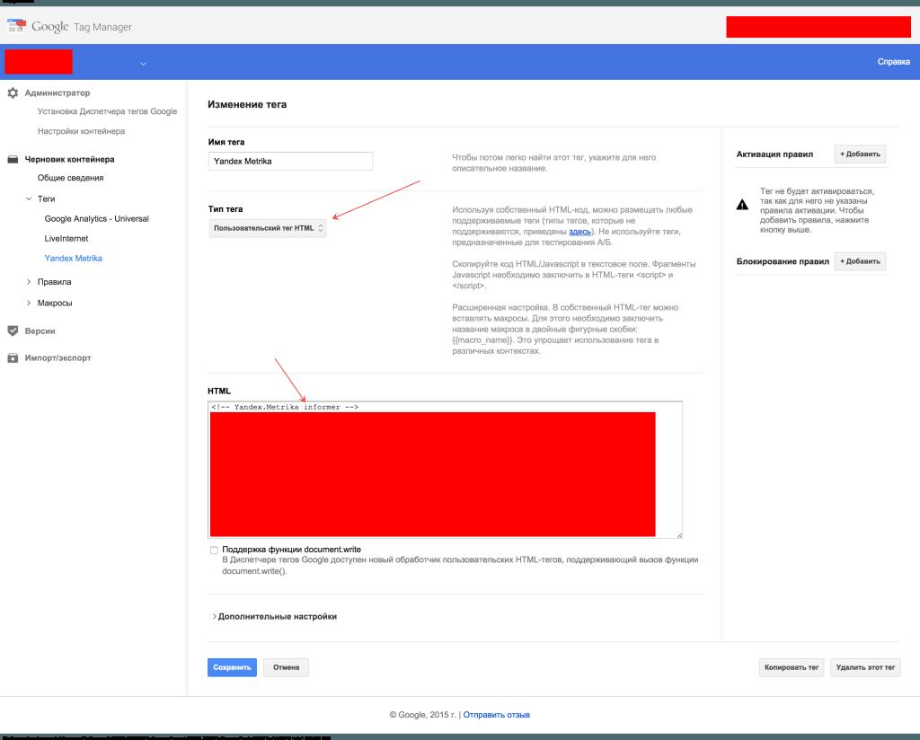 Добавление произвольного кода в Google Tag Manager