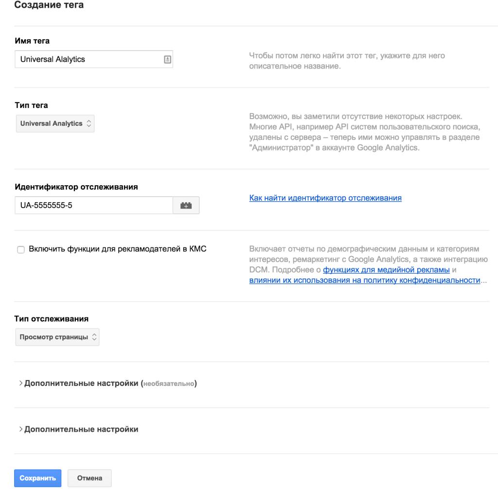 Добавление кода Universal Analytics в Google Tag Manager