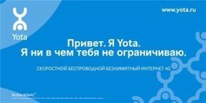 Yota: Я ни в чем тебя не ограничиваю