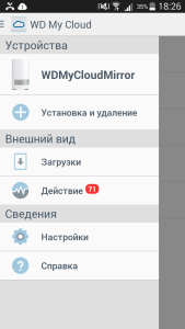 WD My Cloud - мобильное приложение