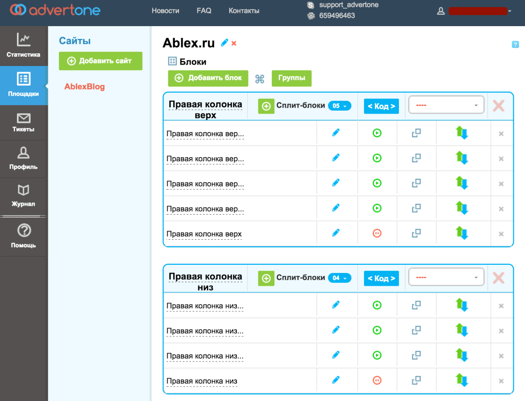 Advertone - A/B тест баннеров AdSense