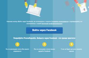 Ругистрация Promo Republic - управление группами в социальных сетях