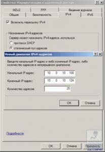 VPN - настройка