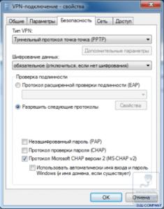 VPN - Настройка клиентского компьютера