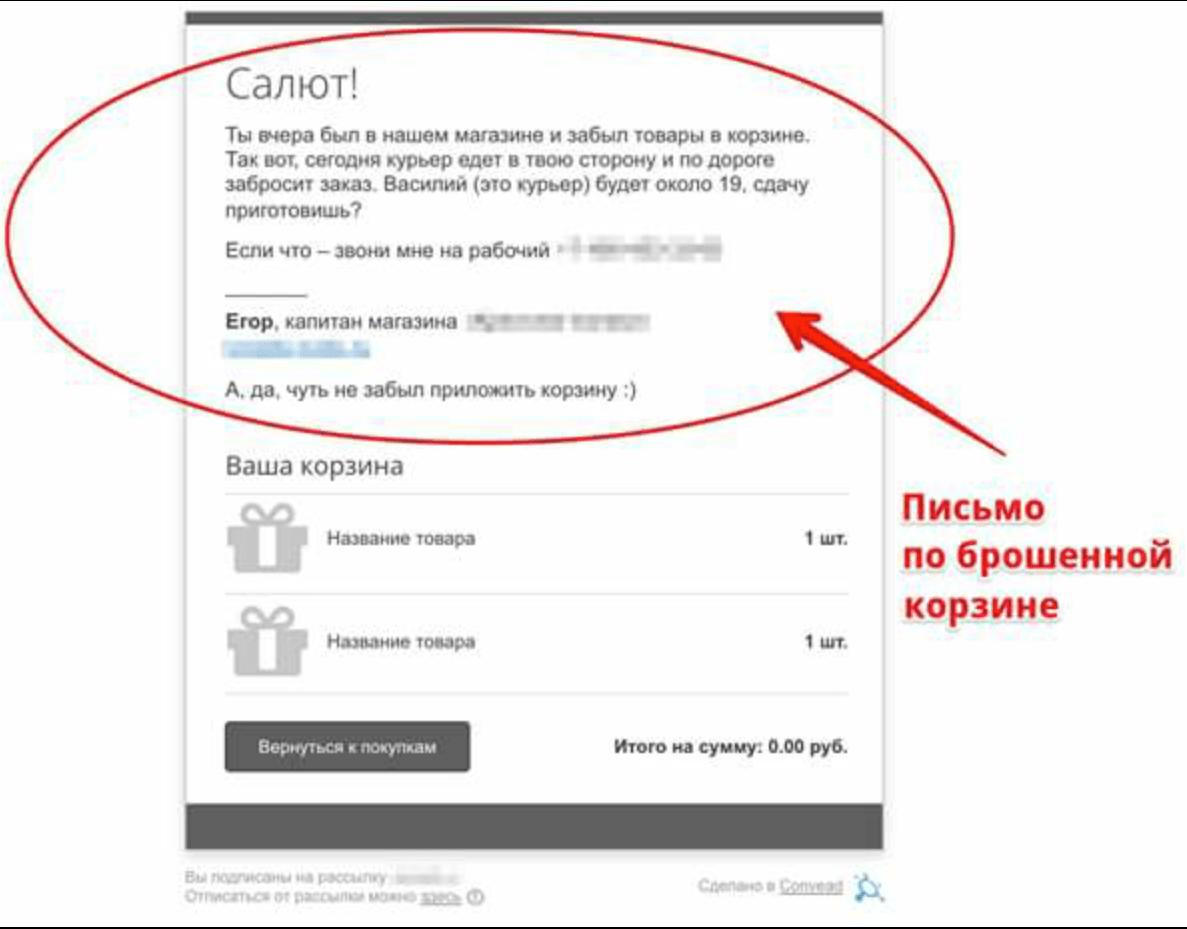 Письмо о брошенной корзине от Капитана Егора