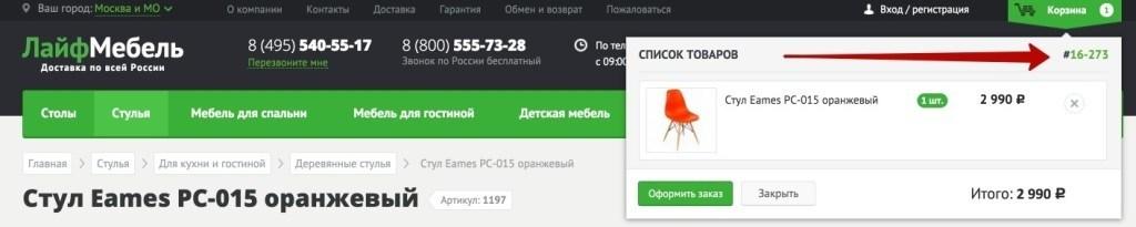 LifeMebel - отслеживание звонков по номеру пользователя