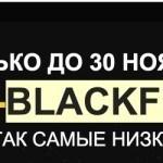 Anti-BlackFriday: у нас и так самые низкие цены