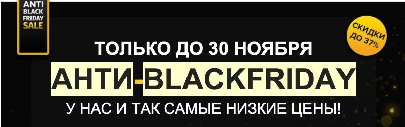 BlackFriday: У нас и так самые низкие цены