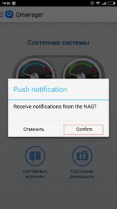 Подписка на Web Push уведомления с телефона