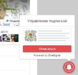 Отписка от Web Push OneSignal в WordPress