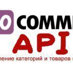 Wordpress WooCommerce: добавление категорий и товаров по API в каталог