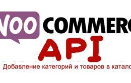Wordpress Woocommerce API: добавление категорий и товаров в каталог